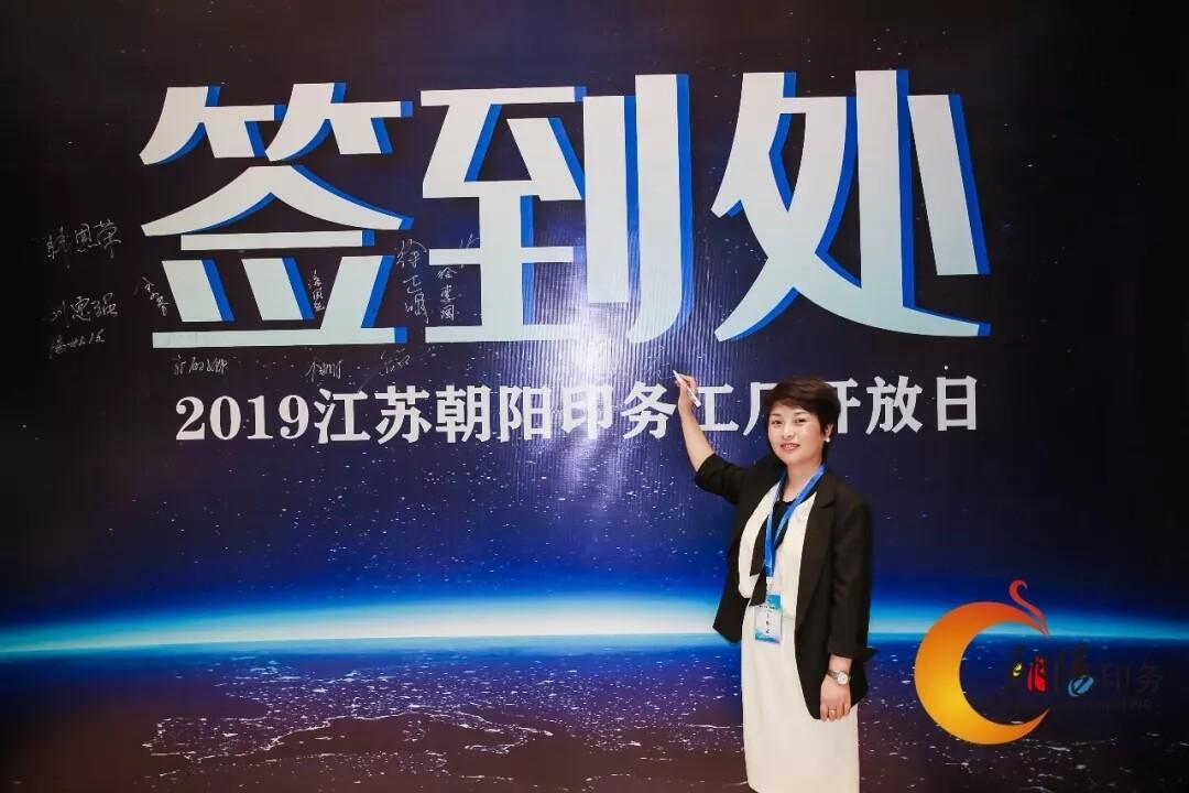 携手并进,共印未来 | 高宝助力朝阳印务工厂开放日活动成功举办